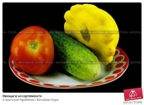 Овощи в ассортименте, фото № 77010, снято 6 августа 2007 г. (c) Анатолий Теребенин / Фотобанк Лори