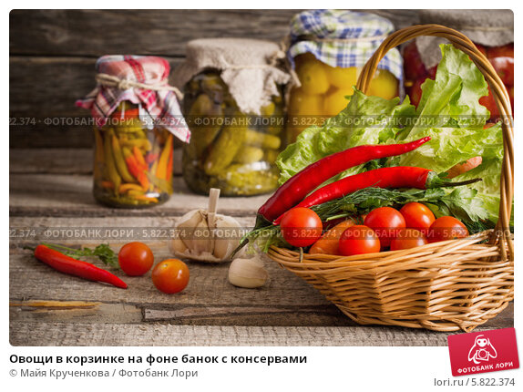 Купить «Овощи в корзинке на фоне банок с консервами», фото № 5822374, снято 5 апреля 2014 г. (c) Майя Крученкова / Фотобанк Лори