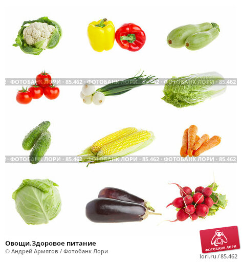 Овощи.Здоровое питание, фото № 85462, снято 19 января 2017 г. (c) Андрей Армягов / Фотобанк Лори