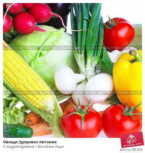 Овощи.Здоровое питание, фото № 85474, снято 16 июля 2007 г. (c) Андрей Армягов / Фотобанк Лори
