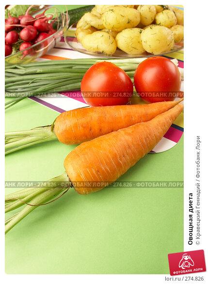 Овощная диета, фото № 274826, снято 17 июля 2005 г. (c) Кравецкий Геннадий / Фотобанк Лори