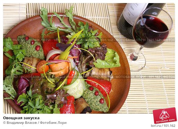 Купить «Овощная закуска», фото № 101162, снято 7 мая 2007 г. (c) Владимир Власов / Фотобанк Лори