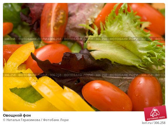 Овощной фон, фото № 306258, снято 28 мая 2008 г. (c) Наталья Герасимова / Фотобанк Лори