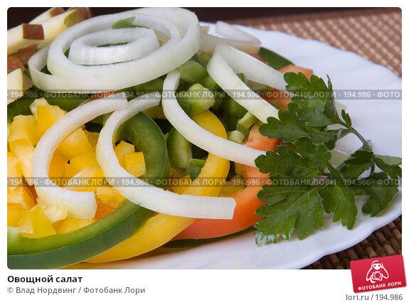 Овощной салат, фото № 194986, снято 4 февраля 2008 г. (c) Влад Нордвинг / Фотобанк Лори