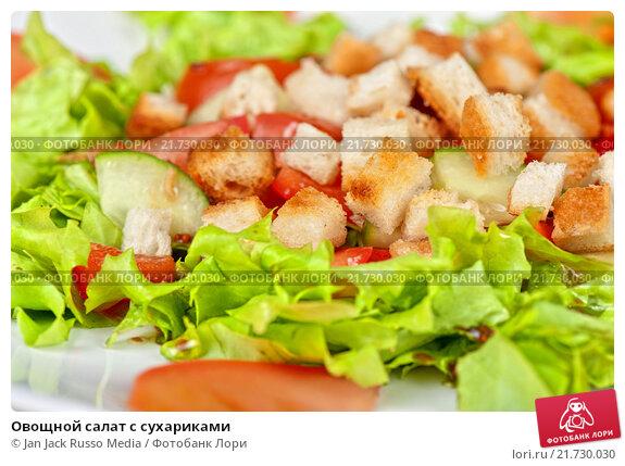 Овощной салат с сухариками рецепт с фото