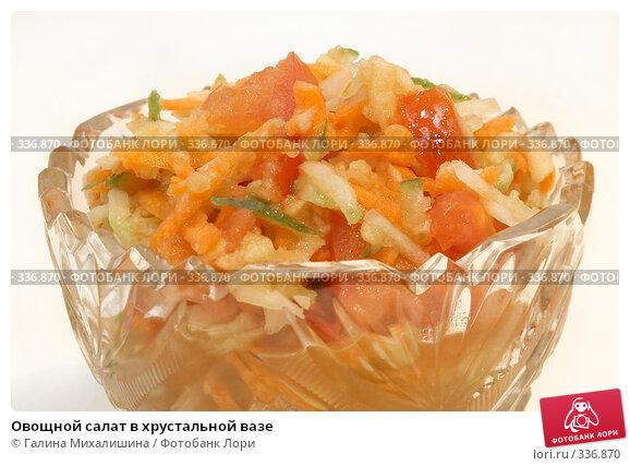 Купить «Овощной салат в хрустальной вазе», фото № 336870, снято 12 марта 2006 г. (c) Галина Михалишина / Фотобанк Лори