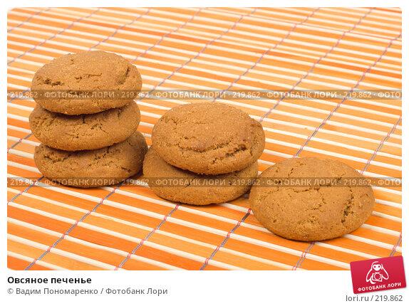 Овсяное печенье, фото № 219862, снято 29 февраля 2008 г. (c) Вадим Пономаренко / Фотобанк Лори