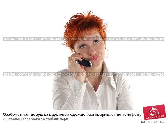 Озабоченная девушка в деловой одежде разговаривает по телефону, фото № 302362, снято 17 мая 2008 г. (c) Наталья Белотелова / Фотобанк Лори