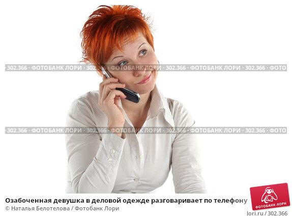 Озабоченная девушка в деловой одежде разговаривает по телефону, фото № 302366, снято 17 мая 2008 г. (c) Наталья Белотелова / Фотобанк Лори