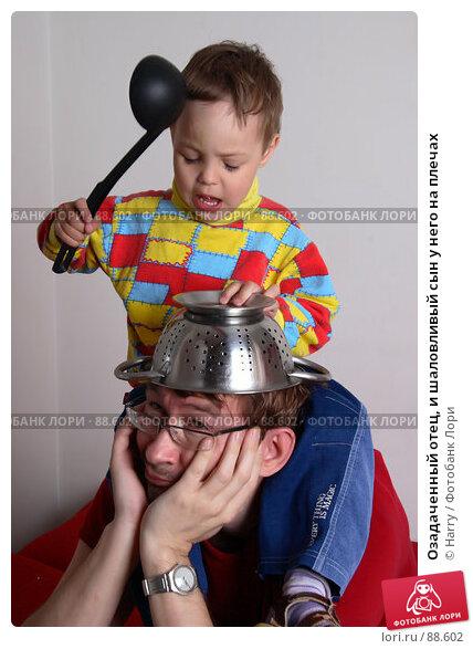 Озадаченный отец, и шаловливый сын у него на плечах, фото № 88602, снято 4 июня 2007 г. (c) Harry / Фотобанк Лори