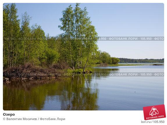 Озеро, фото № 105950, снято 2 июня 2007 г. (c) Валентин Мосичев / Фотобанк Лори