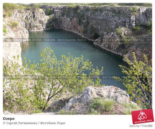 Озеро, фото № 114090, снято 9 мая 2007 г. (c) Сергей Литвиненко / Фотобанк Лори