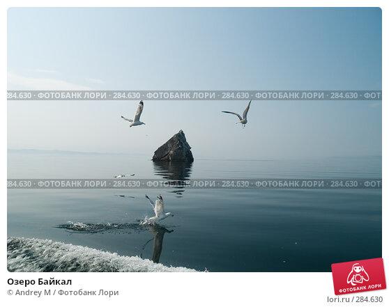 Озеро Байкал, фото № 284630, снято 4 сентября 2007 г. (c) Andrey M / Фотобанк Лори