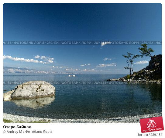 Озеро Байкал, фото № 289134, снято 10 сентября 2007 г. (c) Andrey M / Фотобанк Лори