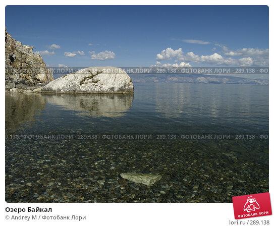 Купить «Озеро Байкал», фото № 289138, снято 10 сентября 2007 г. (c) Andrey M / Фотобанк Лори