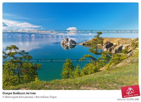 Купить «Озеро Байкал летом», фото № 6076298, снято 19 июня 2014 г. (c) Виктория Катьянова / Фотобанк Лори