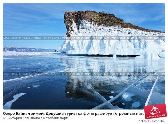 Купить «Озеро Байкал зимой. Девушка туристка фотографирует огромные наплесковые льды на мысе Кобылья Голова», фото № 27235462, снято 23 февраля 2013 г. (c) Виктория Катьянова / Фотобанк Лори