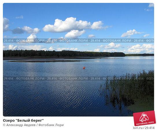 "Озеро ""Белый берег"", фото № 29414, снято 8 сентября 2004 г. (c) Александр Авдеев / Фотобанк Лори"
