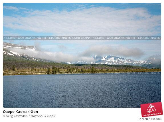 Озеро Кастык-Хол, фото № 134086, снято 29 июня 2006 г. (c) Serg Zastavkin / Фотобанк Лори