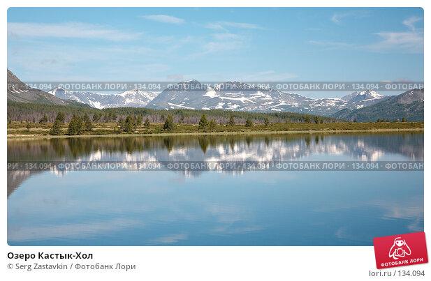 Озеро Кастык-Хол, фото № 134094, снято 30 июня 2006 г. (c) Serg Zastavkin / Фотобанк Лори