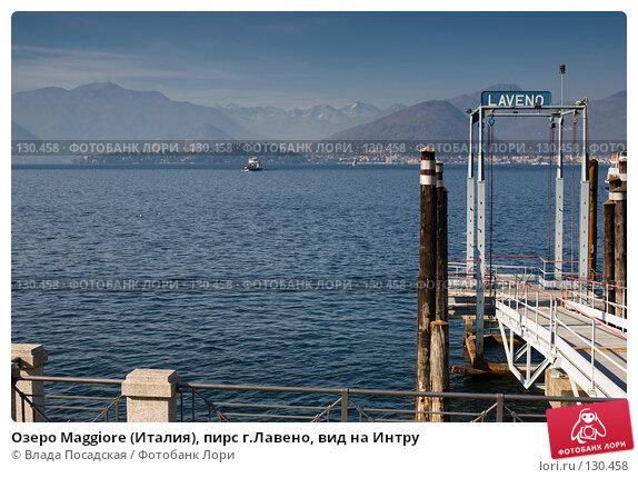 Купить «Озеро Maggiore (Италия), пирс г.Лавено, вид на Интру», фото № 130458, снято 27 апреля 2018 г. (c) Влада Посадская / Фотобанк Лори
