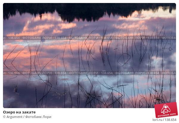 Озеро на закате, фото № 138654, снято 16 июля 2006 г. (c) Argument / Фотобанк Лори