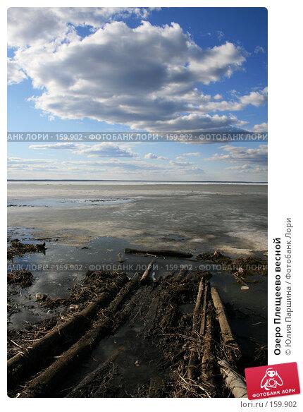 Озеро Плещеево весной, фото № 159902, снято 1 апреля 2007 г. (c) Юлия Паршина / Фотобанк Лори