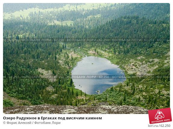 Озеро Радужное в Ергаках под висячим камнем, фото № 62250, снято 14 июля 2007 г. (c) Форис Алексей / Фотобанк Лори