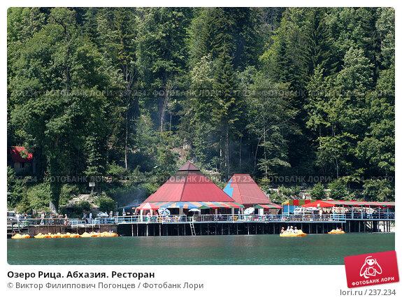 Озеро Рица. Абхазия. Ресторан, фото № 237234, снято 31 июля 2005 г. (c) Виктор Филиппович Погонцев / Фотобанк Лори