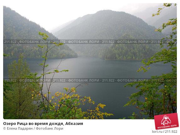 Озеро Рица во время дождя, Абхазия, фото № 211922, снято 14 октября 2007 г. (c) Елена Падарян / Фотобанк Лори