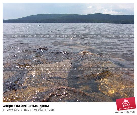 Озеро с каменистым дном, фото № 304270, снято 10 июля 2004 г. (c) Алексей Стоянов / Фотобанк Лори