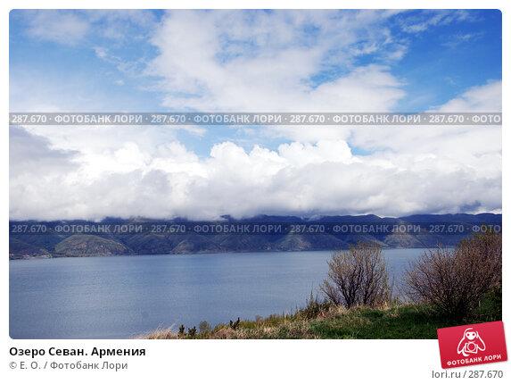 Озеро Севан. Армения, фото № 287670, снято 3 мая 2008 г. (c) Екатерина Овсянникова / Фотобанк Лори