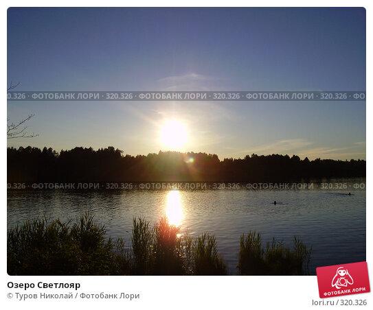 Купить «Озеро Светлояр», фото № 320326, снято 6 июля 2006 г. (c) Туров Николай / Фотобанк Лори
