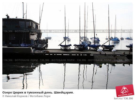Озеро Цюрих в туманный день. Швейцария., фото № 136306, снято 17 сентября 2006 г. (c) Николай Коржов / Фотобанк Лори
