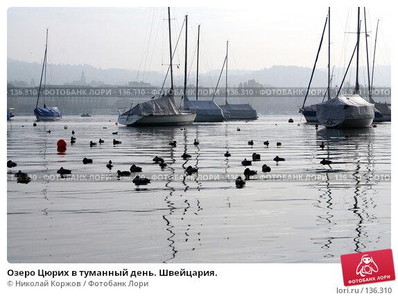 Купить «Озеро Цюрих в туманный день. Швейцария.», фото № 136310, снято 17 сентября 2006 г. (c) Николай Коржов / Фотобанк Лори