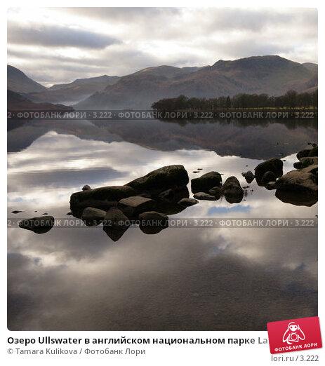 Озеро Ullswater в английском национальном парке Lake District (Озерный край), цветная версия , фото № 3222, снято 25 декабря 2005 г. (c) Tamara Kulikova / Фотобанк Лори