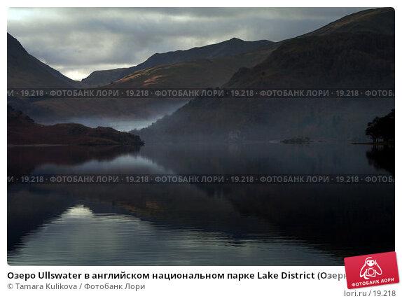 Озеро Ullswater в английском национальном парке Lake District (Озерный край), цветная версия, фото № 19218, снято 25 декабря 2005 г. (c) Tamara Kulikova / Фотобанк Лори