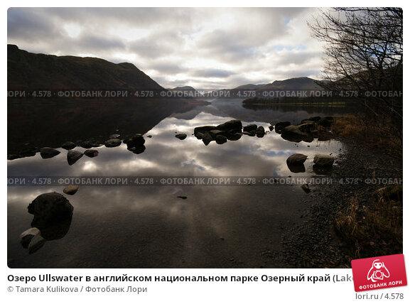Озеро Ullswater в английском национальном парке Озерный край (Lake District), панорамный формат, фото № 4578, снято 25 декабря 2005 г. (c) Tamara Kulikova / Фотобанк Лори