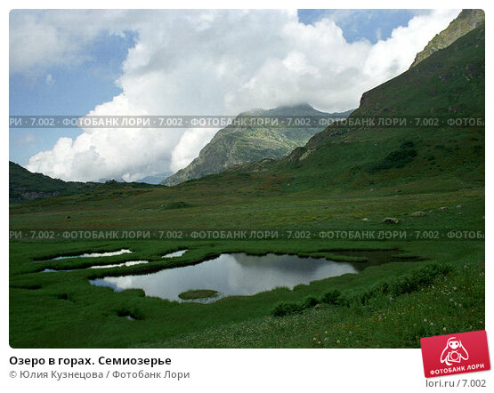 Озеро в горах. Семиозерье, фото № 7002, снято 27 мая 2017 г. (c) Юлия Кузнецова / Фотобанк Лори