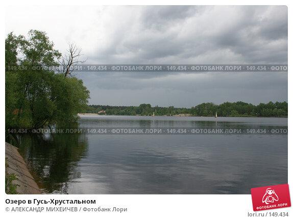 Озеро в Гусь-Хрустальном, фото № 149434, снято 10 июня 2007 г. (c) АЛЕКСАНДР МИХЕИЧЕВ / Фотобанк Лори