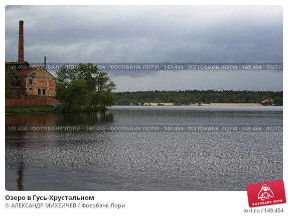 Озеро в Гусь-Хрустальном, фото № 149454, снято 10 июня 2007 г. (c) АЛЕКСАНДР МИХЕИЧЕВ / Фотобанк Лори