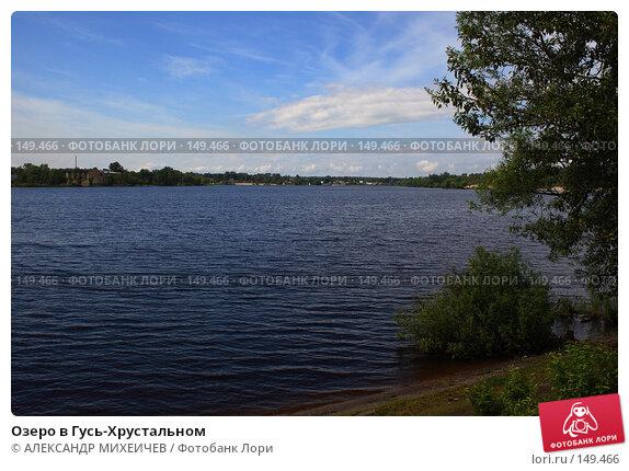 Озеро в Гусь-Хрустальном, фото № 149466, снято 10 июня 2007 г. (c) АЛЕКСАНДР МИХЕИЧЕВ / Фотобанк Лори