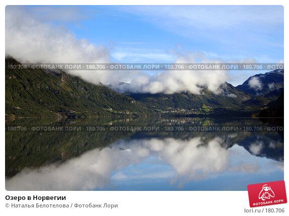 Озеро в Норвегии, фото № 180706, снято 31 августа 2007 г. (c) Наталья Белотелова / Фотобанк Лори