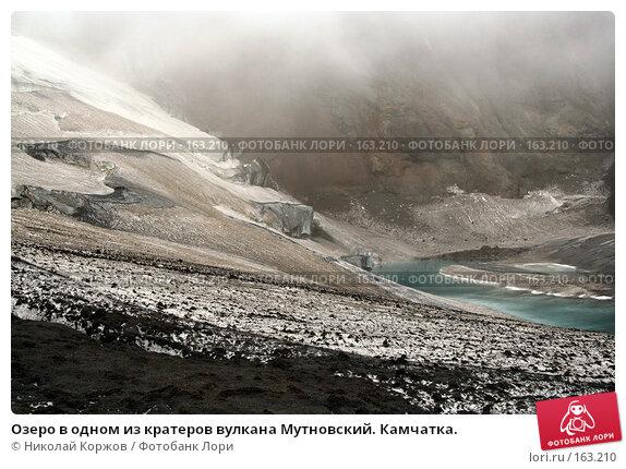 Озеро в одном из кратеров вулкана Мутновский. Камчатка., фото № 163210, снято 27 июня 2007 г. (c) Николай Коржов / Фотобанк Лори