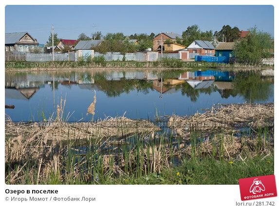 Озеро в поселке, фото № 281742, снято 12 мая 2008 г. (c) Игорь Момот / Фотобанк Лори