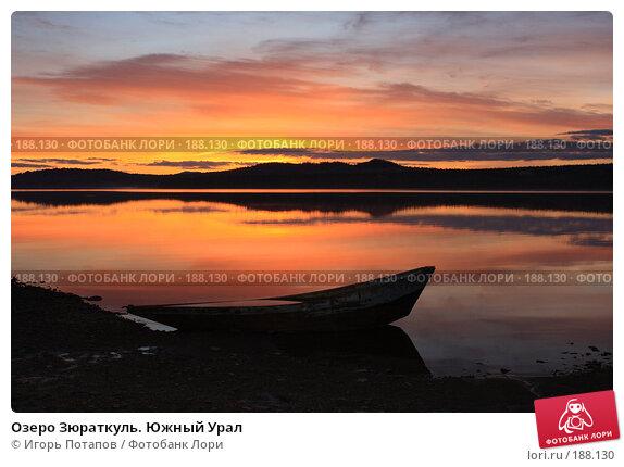 Купить «Озеро Зюраткуль. Южный Урал», фото № 188130, снято 15 мая 2006 г. (c) Игорь Потапов / Фотобанк Лори
