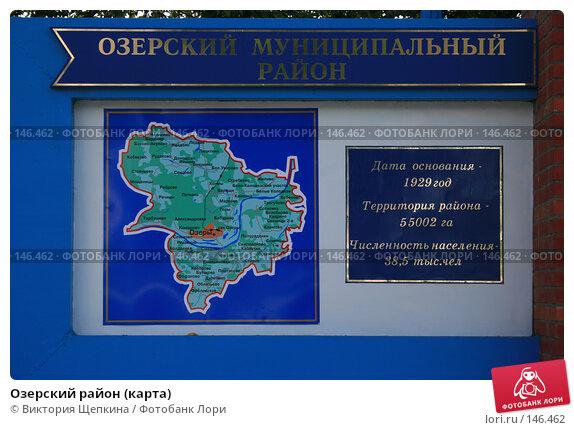 Купить «Озерский район (карта)», фото № 146462, снято 7 сентября 2007 г. (c) Виктория Щепкина / Фотобанк Лори