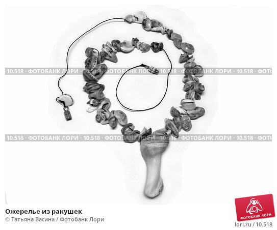 Ожерелье из ракушек, фото № 10518, снято 5 октября 2006 г. (c) Татьяна Васина / Фотобанк Лори