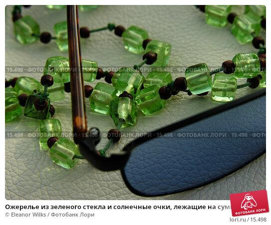 Ожерелье из зеленого стекла и солнечные очки, лежащие на сумке из светлой кожи, фото № 15498, снято 27 сентября 2006 г. (c) Eleanor Wilks / Фотобанк Лори