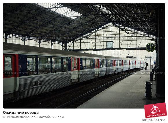 Купить «Ожидание поезда», фото № 141934, снято 13 октября 2007 г. (c) Михаил Лавренов / Фотобанк Лори